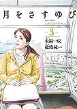 月をさすゆび(3) (ビッグコミックス)