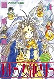 ああっ女神さまっ(4) (アフタヌーンコミックス)