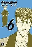 今日から俺は!! 6 (小学館文庫 にB 6)