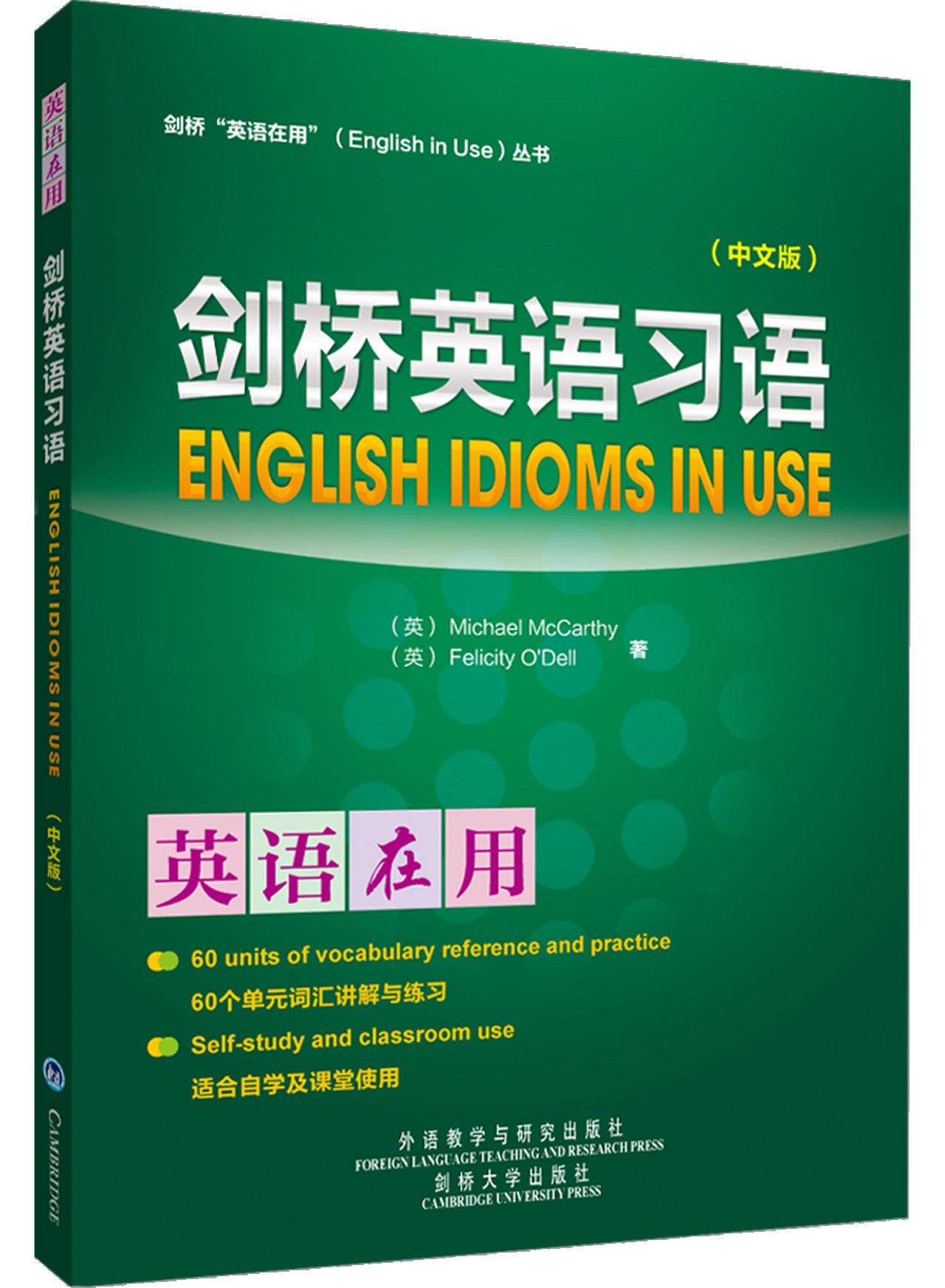 Cambridge English Idioms ( Chinese Edition ) Cambridge