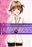 愛蔵版 花ざかりの君たちへ 1 (花とゆめコミックス)