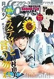 月刊flowers 2018年9月号(2018年7月27日発売) [雑誌]
