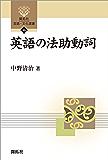 英語の法助動詞 (開拓社 言語・文化選書)