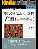 楽しく学ぶJava入門[7日目]メソッドの定義とオリジナルのクラスの作成 (NextPublishing)