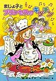 まじょ子とプリンセスのキッチン (学年別こどもおはなし劇場・2年生)