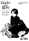 Under the Rose 春の賛歌 第37話 #1 【先行配信】 Under the Rose 《先行配信》 (バーズコミックス)