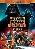 スター・ウォーズ 反乱者たち シーズン2 PART1 [DVD]
