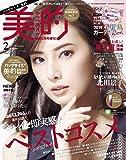 美的(BITEKI) バッグサイズ 2019年 02 月号 [雑誌]: 美的(BITEKI) 増刊