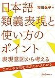 日本語類義表現と使い方のポイント―表現意図から考える―