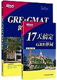新东方 GRE&GMAT阅读难句教程 +17天搞定GRE单词 杨鹏 长难句教程的开山鼻祖 精析198条GRE&GMAT阅读长难句,结合3大使用原则和4大训练模式