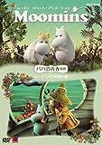 ムーミン パペット・アニメーション パパの青春の巻 ~ムーミンパパの思い出~ [DVD]