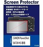 【強化ガラスフィルム 硬度9H 透明度99%】 CANON PowerShot SX720 HS専用 液晶保護ガラス(強化ガラスフィルム)