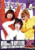 大久保×鳥居×ブリトニー 3P(スリーピース)VOL.4<完>【DVD】