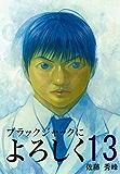 ブラックジャックによろしく (13)