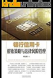 银行信用卡催收策略与法律风险管理