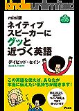 mini版 ネイティブスピーカーにグッと近づく英語