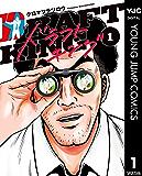 ドラフトキング 1 (ヤングジャンプコミックスDIGITAL)