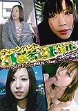 10代限定ナンパ!ティーンハント 002 in秋葉原 [DVD]