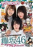 ヤングガンガン 2020年 1/3号(No.01)