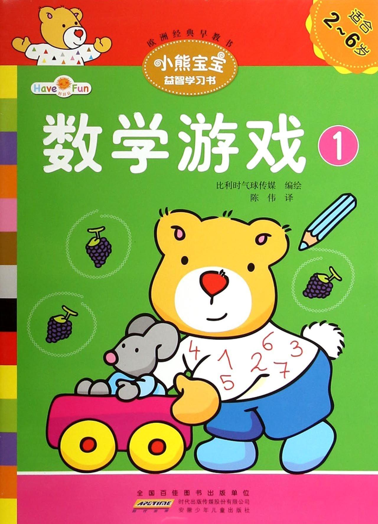 数学游戏(适合2-6岁1)/小熊宝宝益智学习书 PDF