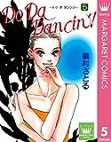 Do Da Dancin'! 5 (マーガレットコミックスDIGITAL)
