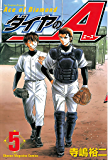 ダイヤのA(5) (週刊少年マガジンコミックス)