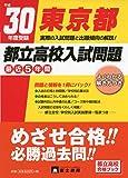 東京都都立高校入試問題 平成30年度受験