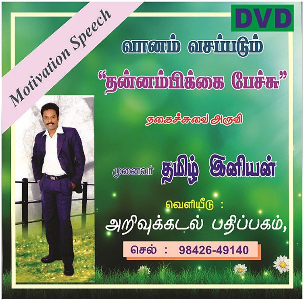 Buy Motivation Speech, Self Confident Speech DVD Book Online at Low
