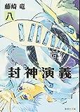 封神演義 8 (集英社文庫 ふ 26-14)