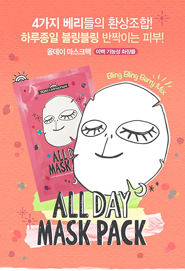 [] All Day Mask Pack 23ml (5pcs) By YADAH Alba Botanica Mineral Terra Tints SPF15 Lip Balm Bloom, 1 ea , 3 Pack
