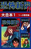 恐怖新聞II 大合本1 1~3巻収録