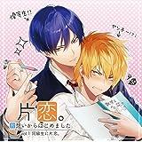 片恋。―片想いからはじめました― vol.1 同級生に片恋。
