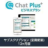 AIチャットボット チャットプラス | ビジネスプラン | 12か月更新 | 購入後サポート付き | サブスクリプション (定期購入)