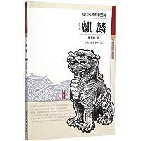 中国传统形象图说:麒麟