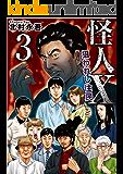 怪人X~狙われし住民~ 3巻 (まんが王国コミックス)