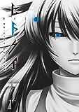 ヒトクイ-origin-(7) (裏少年サンデーコミックス)