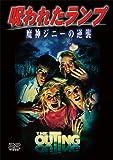 呪われたランプ 魔神ジニーの逆襲 [DVD]