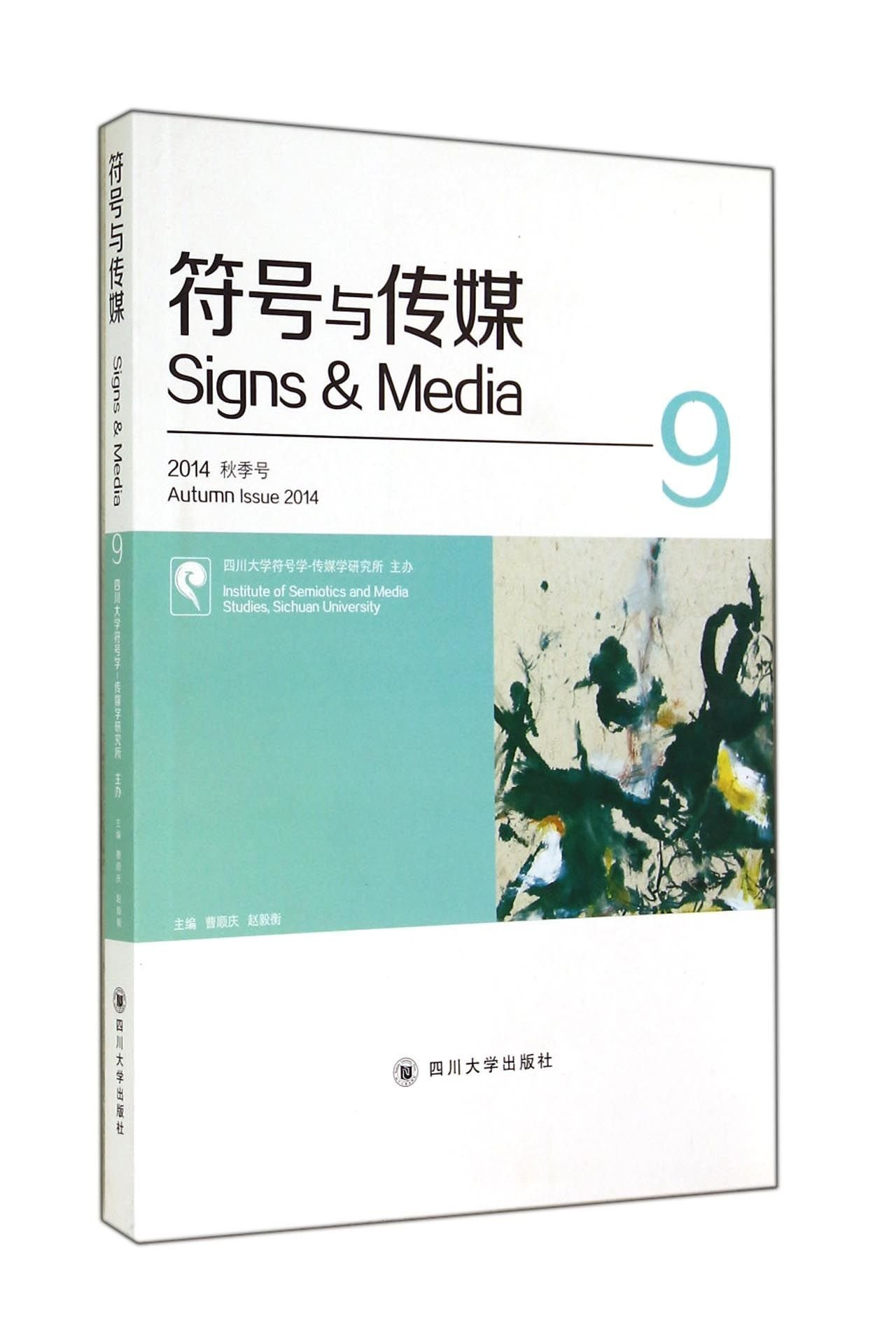 Symbols and Media (2014 Fall Series No. Total No. 9)(Chinese Edition) PDF
