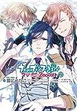 うたの☆プリンスさまっ♪ マジLOVE2000% (2) (シルフコミックス)