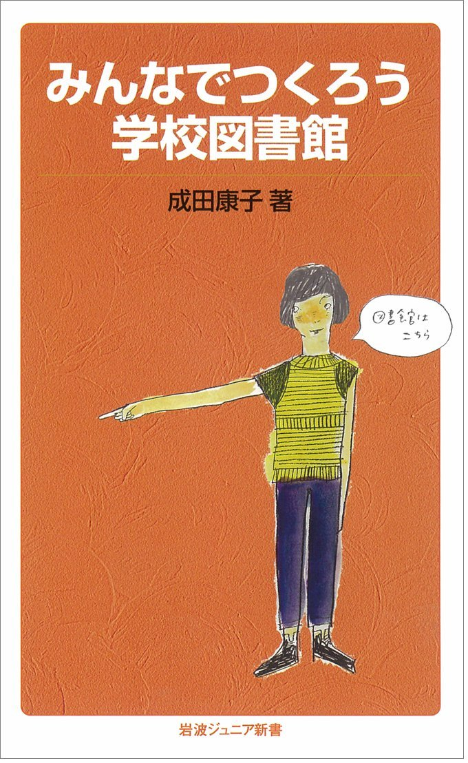 Download School library to Let's make our community (Iwanamijuniashinsho) (2012) ISBN: 4005007031 [Japanese Import] ebook