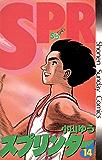 スプリンター(14) (少年サンデーコミックス)