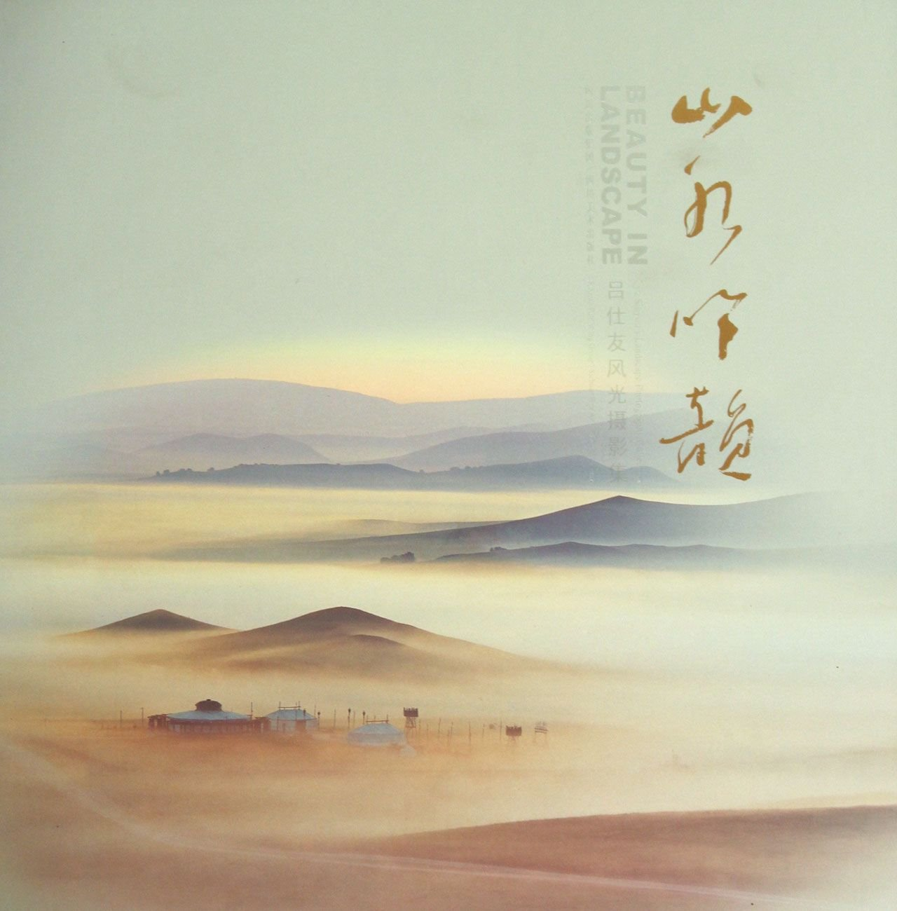 Landscape Yin Yun - Lvshi You landscape photography collection(Chinese Edition) ebook