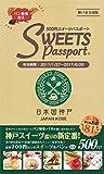 スイーツパスポート神戸版vol.2 (ランチパスポートシリーズ)