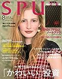 SPUR(シュプール) 2018年 08 月号 付録:FENDI FFロゴノート [雑誌]