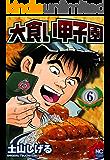 大食い甲子園 6
