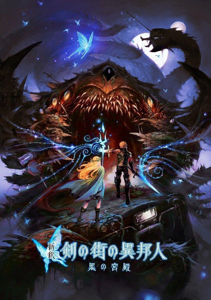 新釈剣の街の異邦人 ~黒の宮殿~ - PS Vita B01J148V1K 通常版特典無