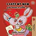 I Love My Mom: English Farsi - Persian (English Farsi Bilingual Collection) (Persian Edition)
