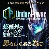 アンダーパワーUnderPower Mサイズ 増大パンツ 世界基準のアンダーウェア 増大サプリより凄いものが日本初上陸