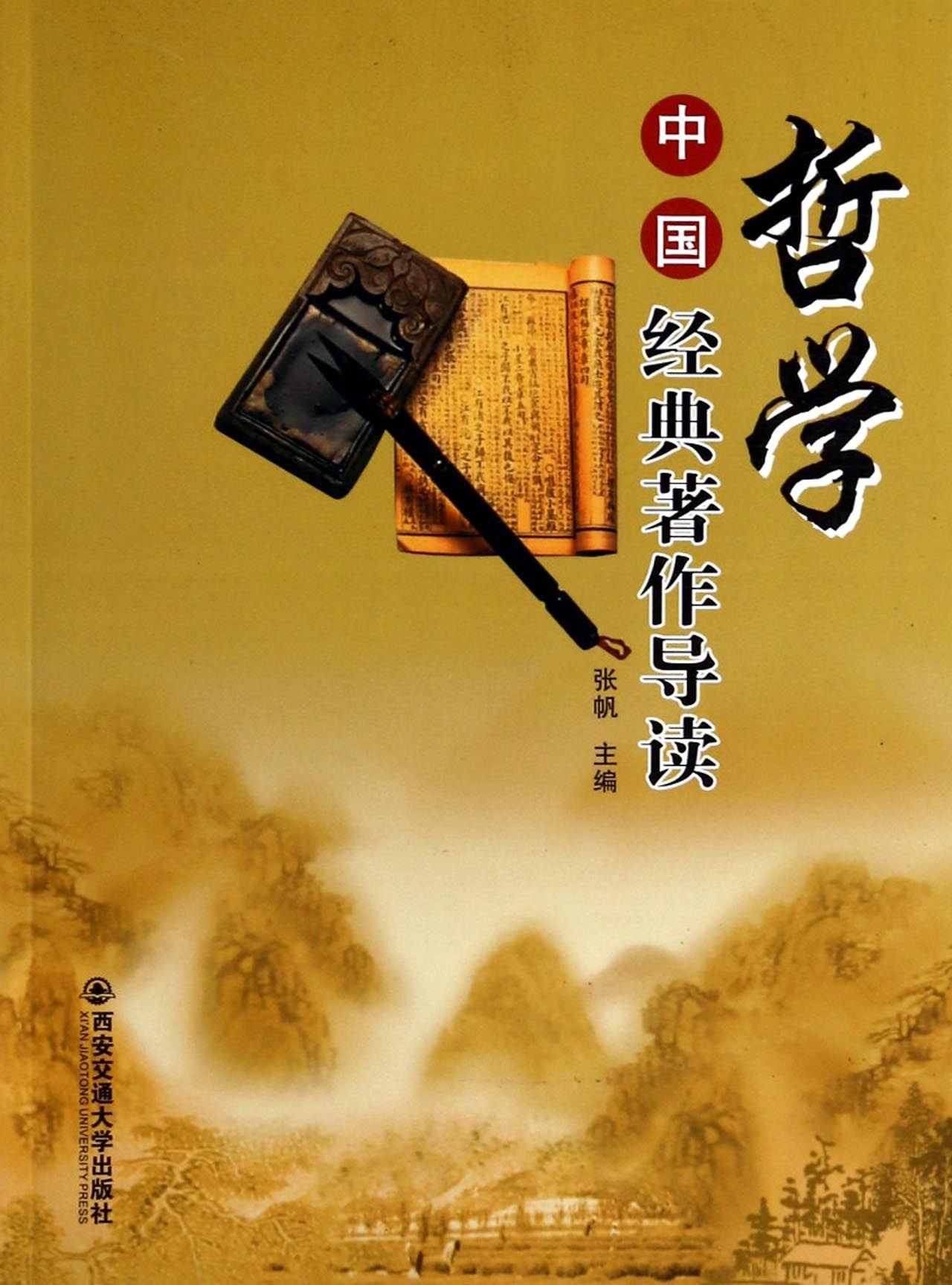 Download Chinese philosophical classics REVIEW(Chinese Edition) pdf epub