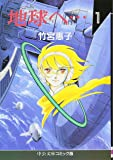 地球(テラ)へ… (1) (中公文庫―コミック版)